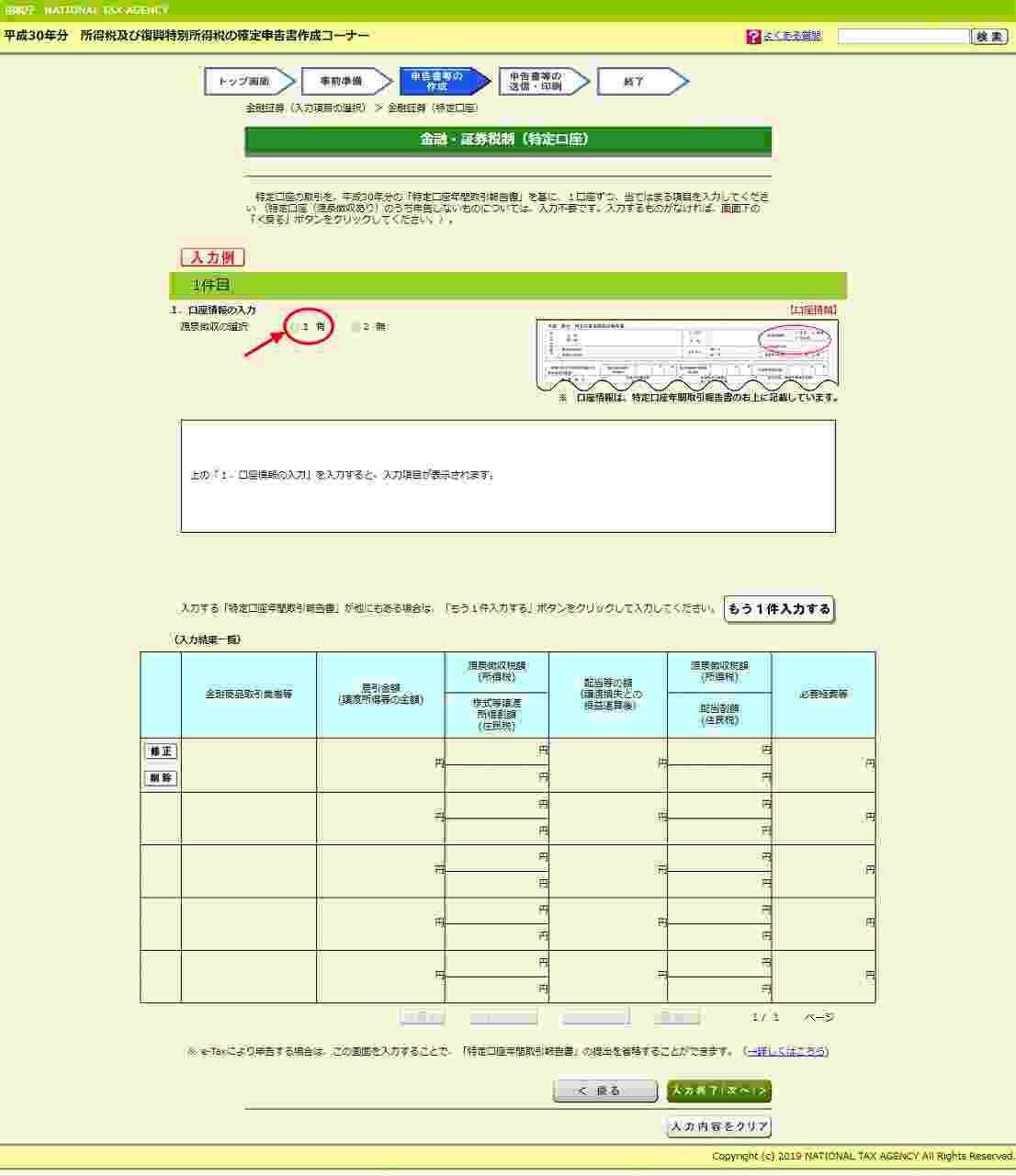 申告分離課税確定申告書作成画面5