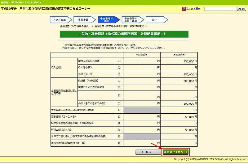 申告分離課税確定申告書作成画面9