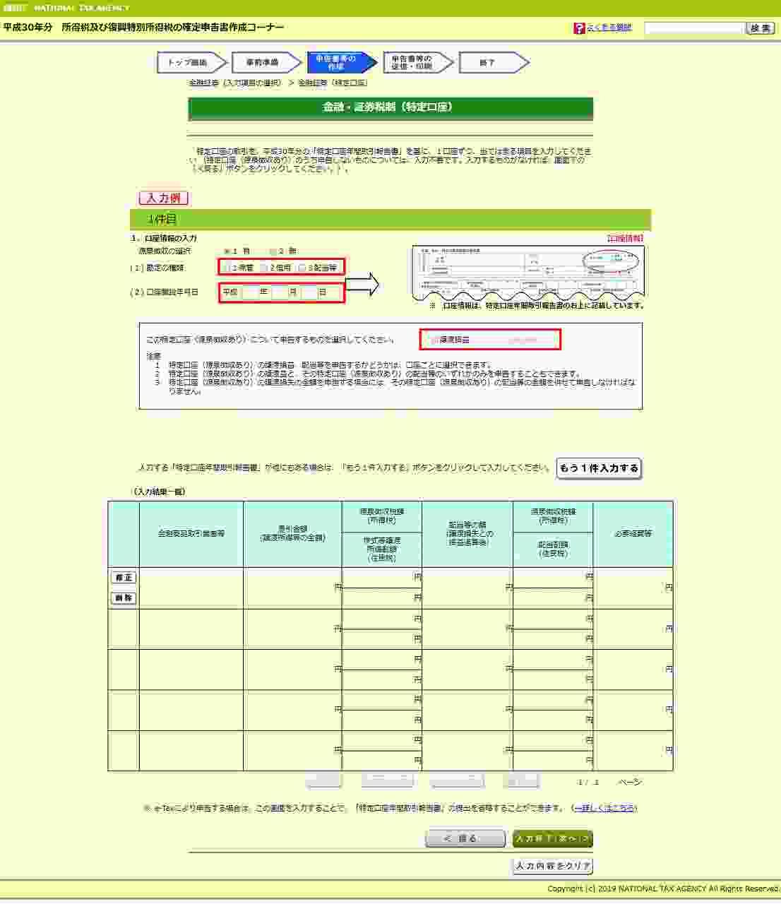 申告分離課税確定申告書作成画面6