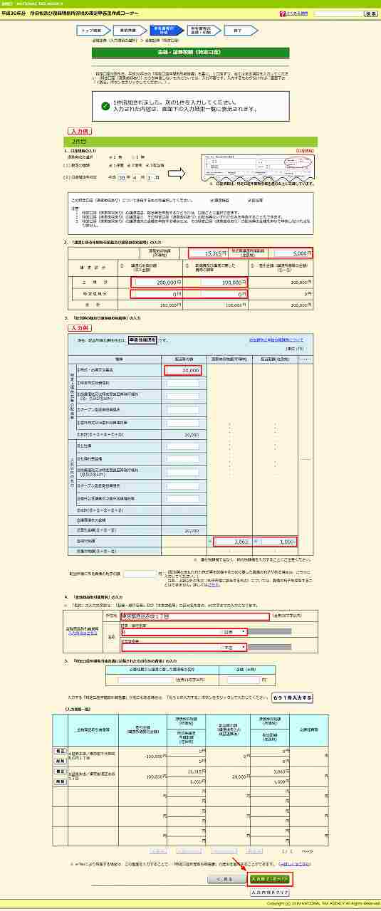 申告分離課税確定申告書作成画面8