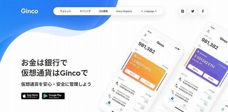 【はじめて】仮想通貨ハードウェアウォレットの使い方【注意点5つ】Ginco