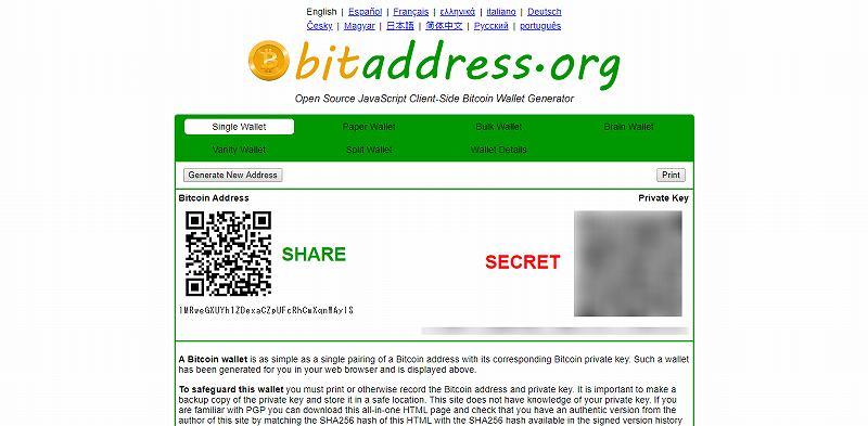 【はじめて】仮想通貨ハードウェアウォレットの使い方【注意点5つ】Bitaddress