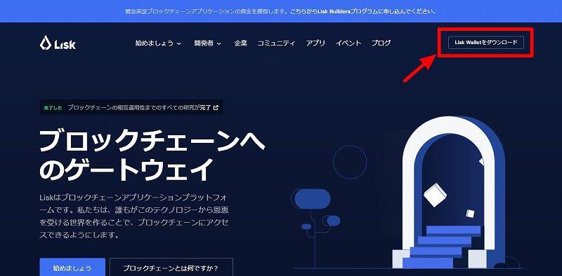 【はじめて】仮想通貨ソフトウェアウォレットの使い方【注意点5つ】LISK1
