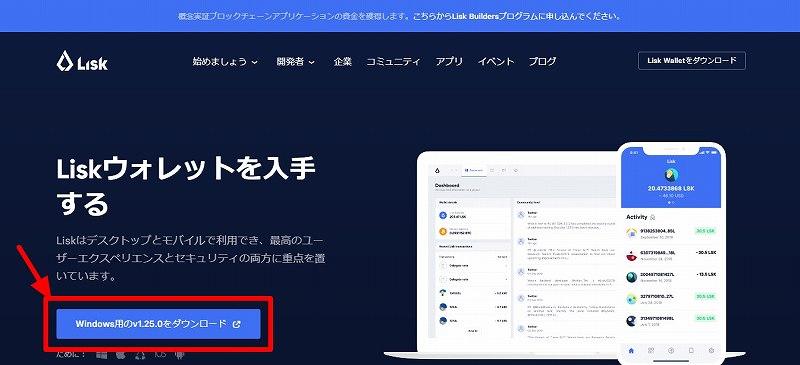 【はじめて】仮想通貨ソフトウェアウォレットの使い方【注意点5つ】LISK2