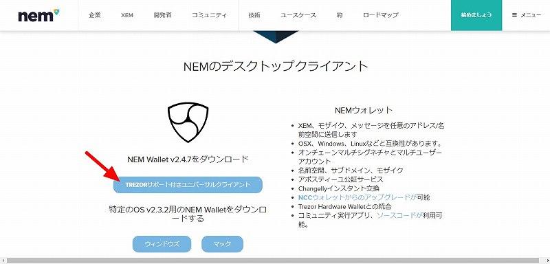 【はじめて】仮想通貨ソフトウェアウォレットの使い方【注意点5つ】NEM3