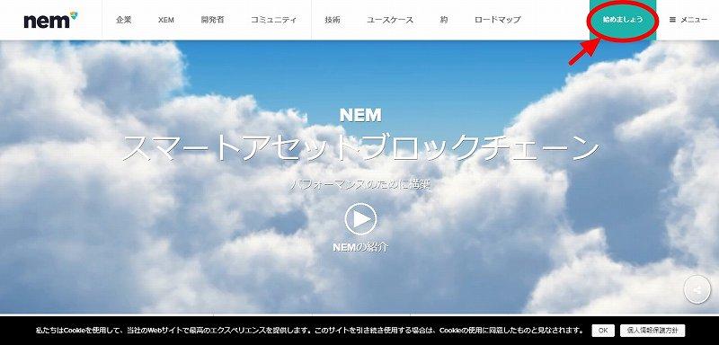【はじめて】仮想通貨ソフトウェアウォレットの使い方【注意点5つ】NEM1