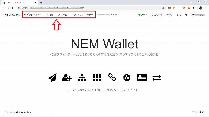 【はじめて】仮想通貨ソフトウェアウォレットの使い方【注意点5つ】NEM5
