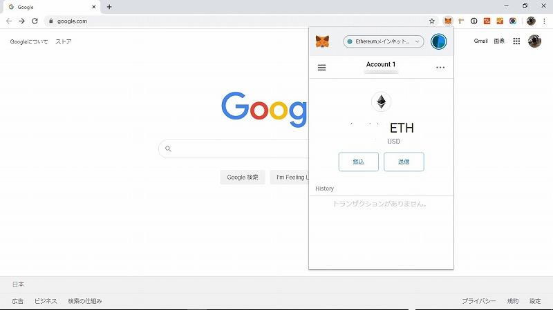 【はじめて】仮想通貨ソフトウェアウォレットの使い方【注意点5つ】MetaMask3