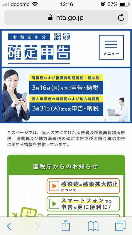 【スマホで超簡単!】出先でもらくらくの確定申告!【e-Tax】1