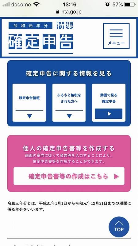 【スマホで超簡単!】出先でもらくらくの確定申告!【e-Tax】2