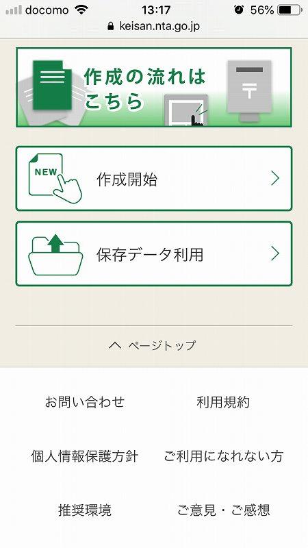 【スマホで超簡単!】出先でもらくらくの確定申告!【e-Tax】4