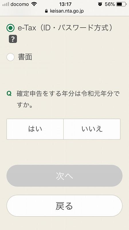【スマホで超簡単!】出先でもらくらくの確定申告!【e-Tax】6
