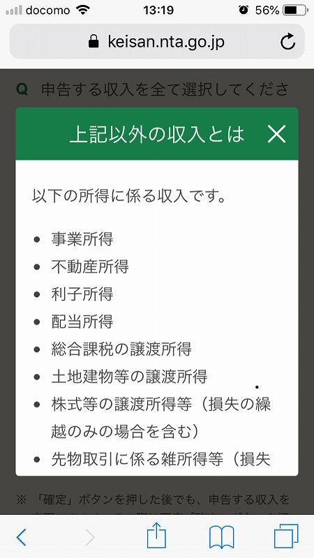 【スマホで超簡単!】出先でもらくらくの確定申告!【e-Tax】6-2