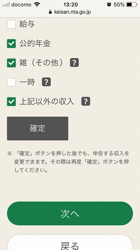 【スマホで超簡単!】出先でもらくらくの確定申告!【e-Tax】7