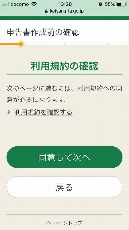 【スマホで超簡単!】出先でもらくらくの確定申告!【e-Tax】8