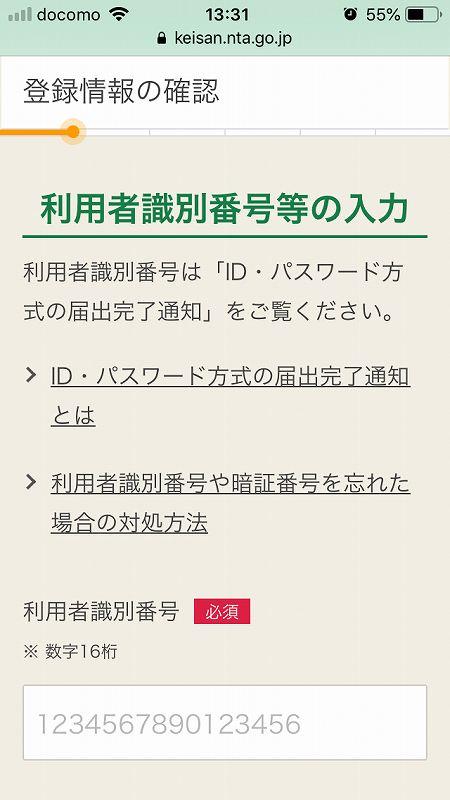 【スマホで超簡単!】出先でもらくらくの確定申告!【e-Tax】9