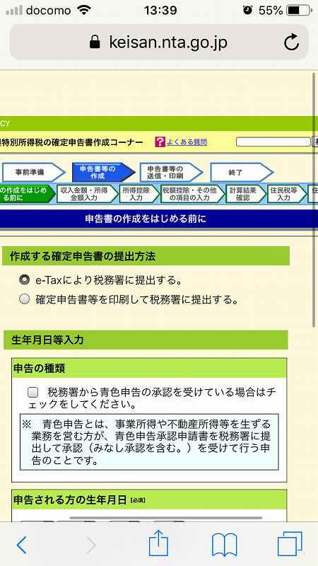 【スマホで超簡単!】出先でもらくらくの確定申告!【e-Tax】13