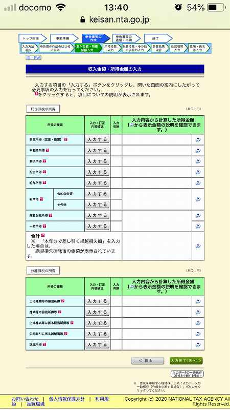 【スマホで超簡単!】出先でもらくらくの確定申告!【e-Tax】14
