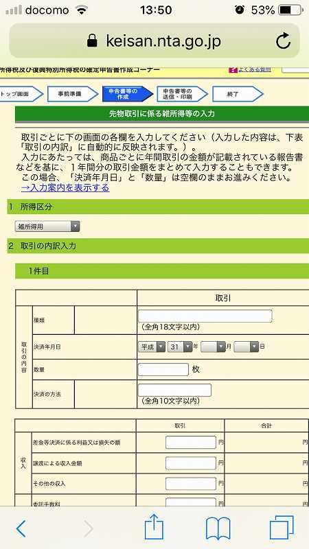 【スマホで超簡単!】出先でもらくらくの確定申告!【e-Tax】15