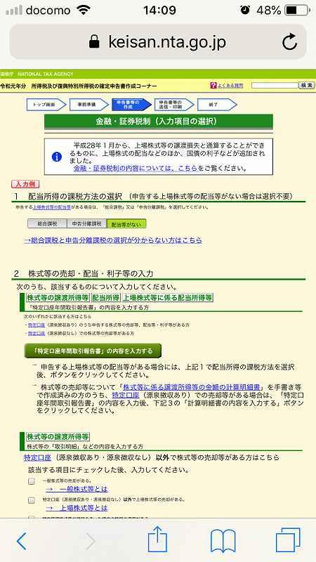 【スマホで超簡単!】出先でもらくらくの確定申告!【e-Tax】16