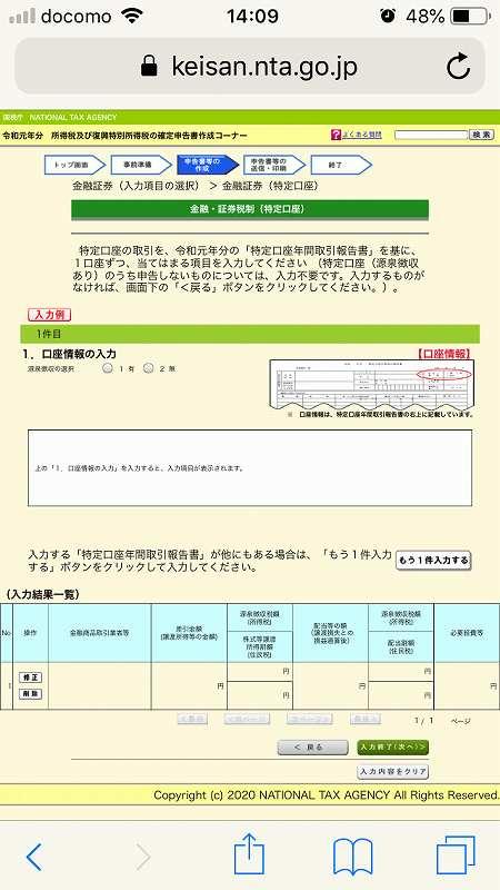 【スマホで超簡単!】出先でもらくらくの確定申告!【e-Tax】17