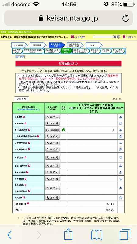 【スマホで超簡単!】出先でもらくらくの確定申告!【e-Tax】18