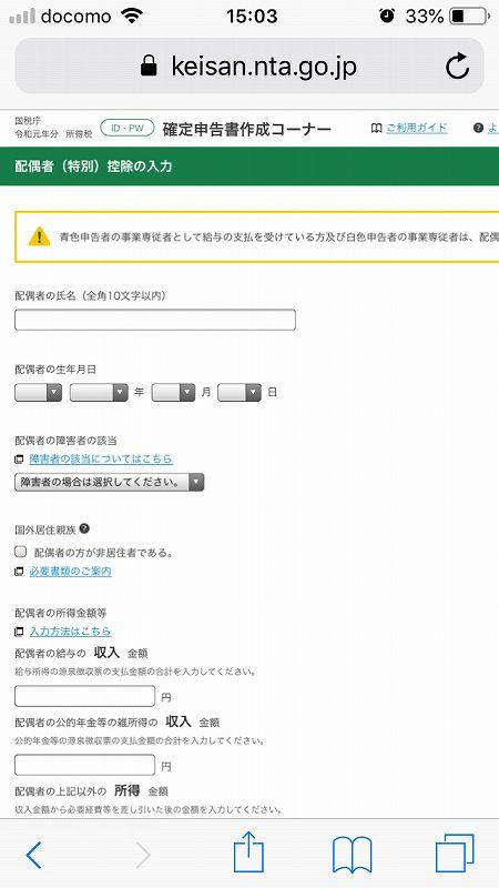 【スマホで超簡単!】出先でもらくらくの確定申告!【e-Tax】20