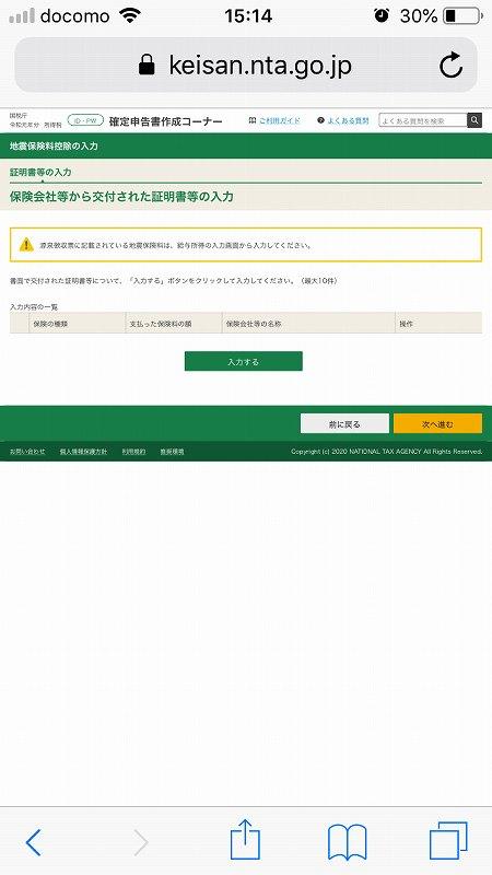 【スマホで超簡単!】出先でもらくらくの確定申告!【e-Tax】22
