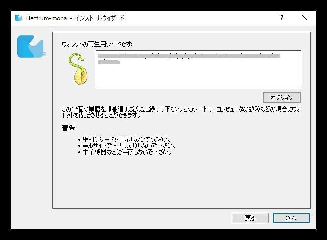 【はじめて】仮想通貨ソフトウェアウォレットの使い方【その2】Mona8