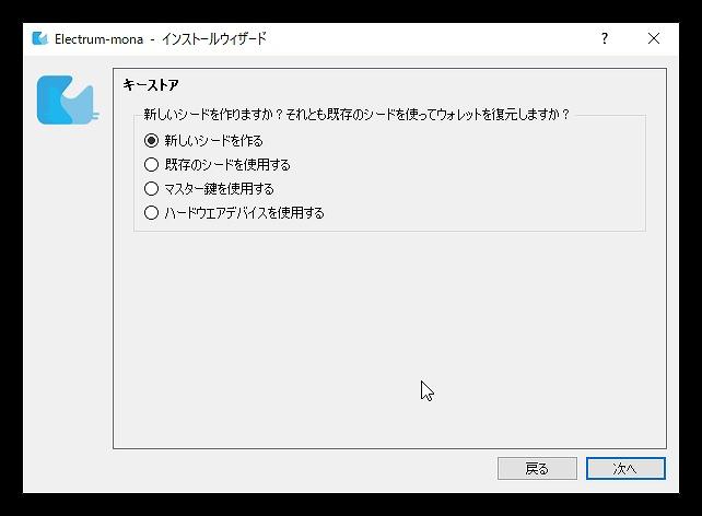 【はじめて】仮想通貨ソフトウェアウォレットの使い方【その2】Mona6