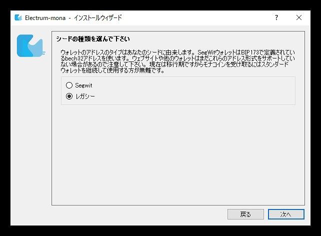 【はじめて】仮想通貨ソフトウェアウォレットの使い方【その2】Mona7
