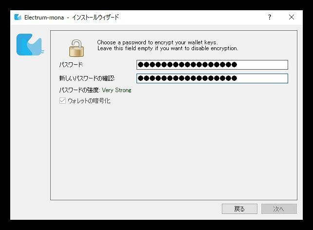 【はじめて】仮想通貨ソフトウェアウォレットの使い方【その2】Mona10