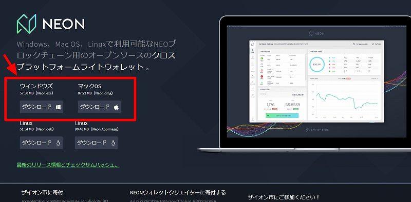 【はじめて】仮想通貨ソフトウェアウォレットの使い方【その2】NEO1