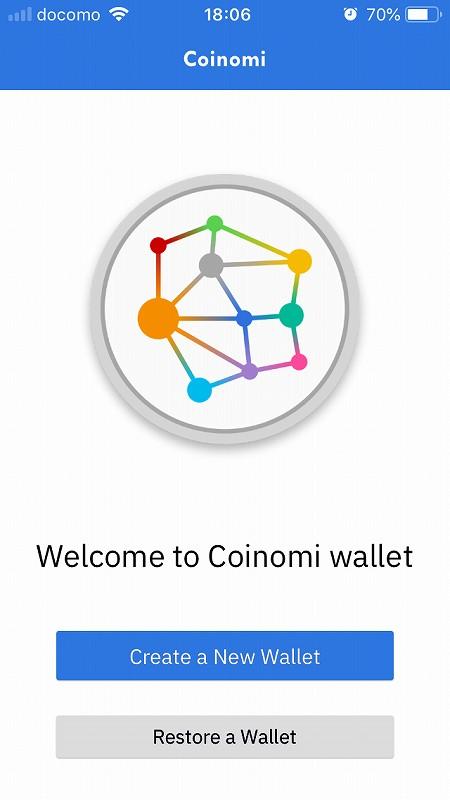 【はじめて】仮想通貨ソフトウェアウォレットの使い方【その2】Mona15
