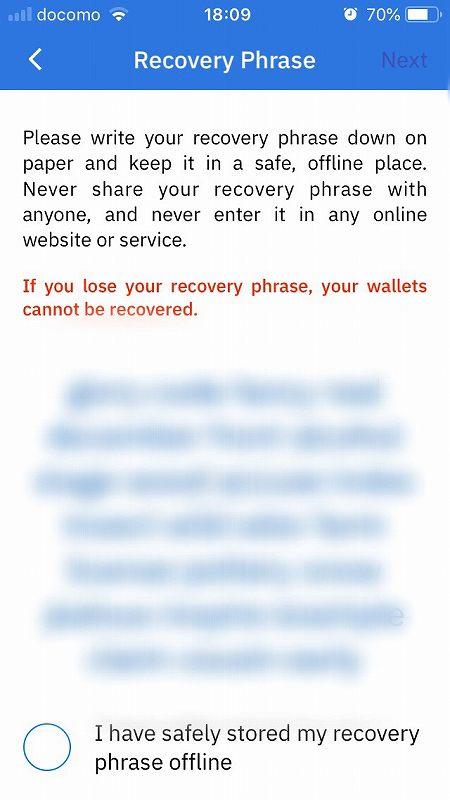 【はじめて】仮想通貨ソフトウェア