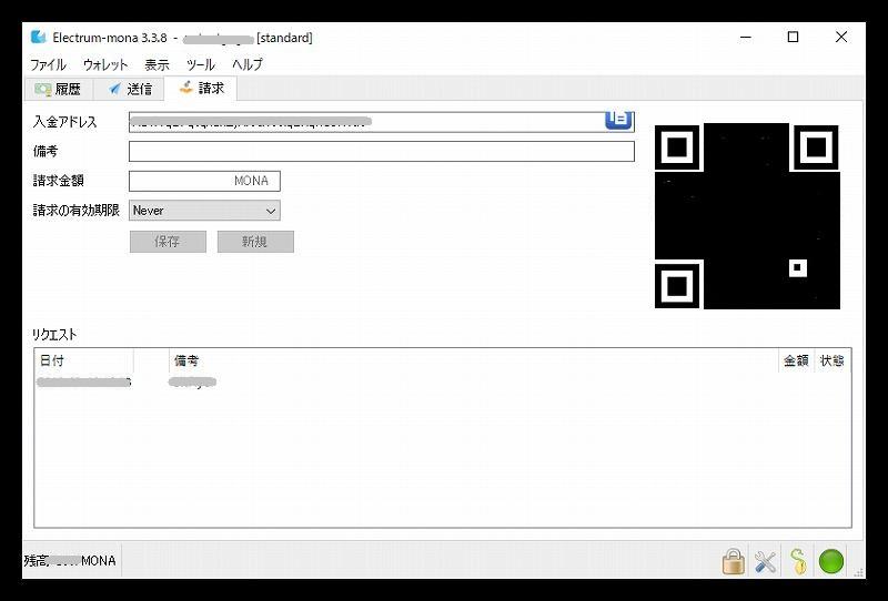 【はじめて】仮想通貨ソフトウェアウォレットの使い方【その2】Mona13