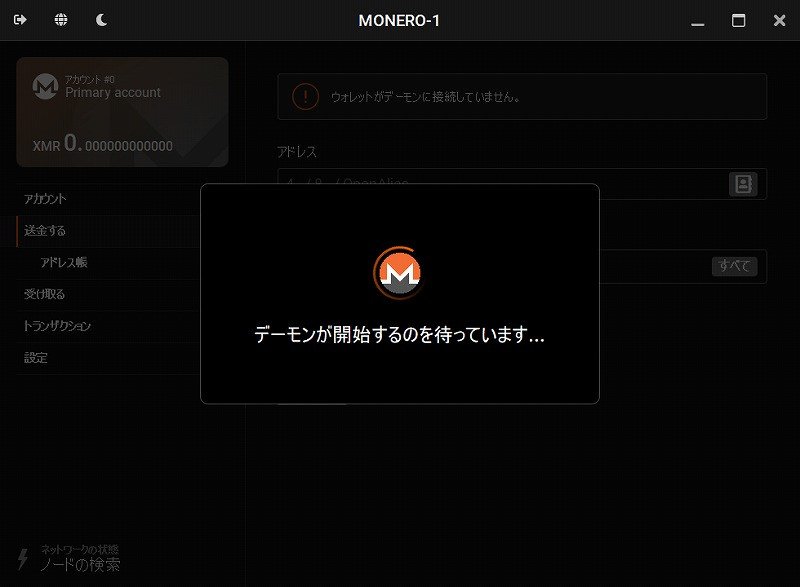 【仮想通貨】ソフトウェアウォレットの使い方【MONERO用】12