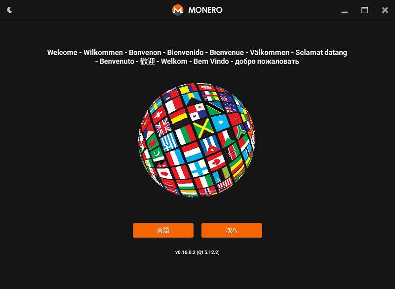 【仮想通貨】ソフトウェアウォレットの使い方【MONERO用】1