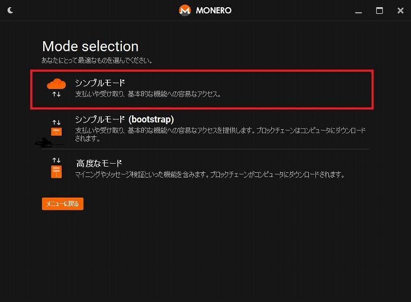 【仮想通貨】ソフトウェアウォレットの使い方【MONERO用】4