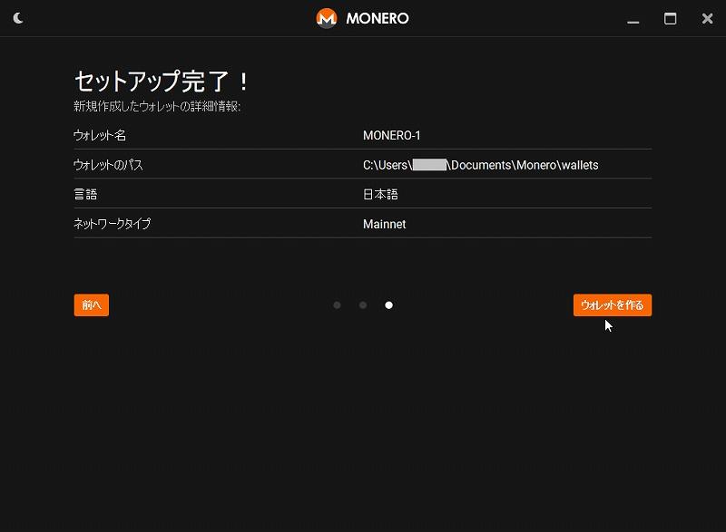 【仮想通貨】ソフトウェアウォレットの使い方【MONERO用】10
