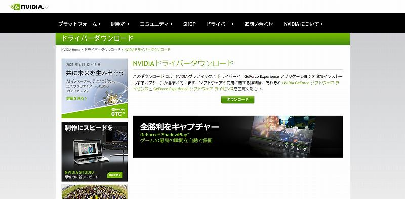 【NiceHashMiner】GPUが認識されない【ドライバ更新】4