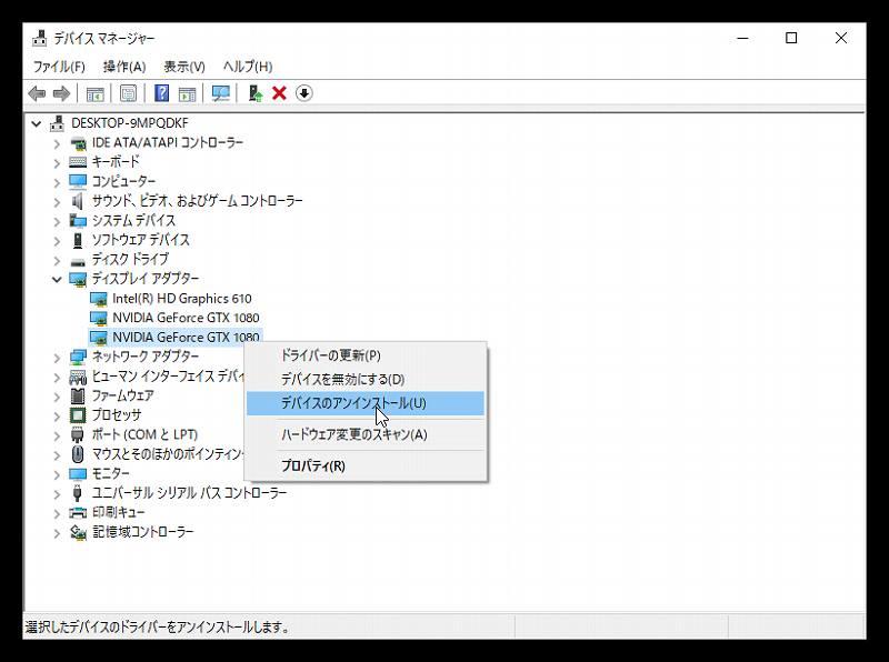 【NiceHashMiner】GPUが認識されない【ドライバ更新】1