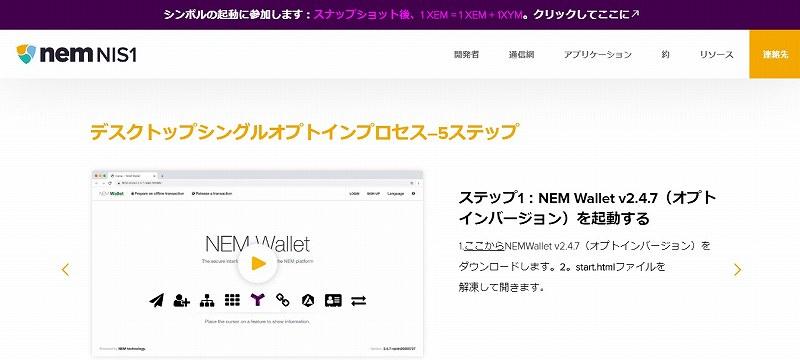 【Symbolオプトイン】NEMウォレットからの申請方法【XEM】10