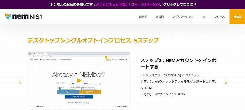 【Symbolオプトイン】NEMウォレットからの申請方法【XEM】11