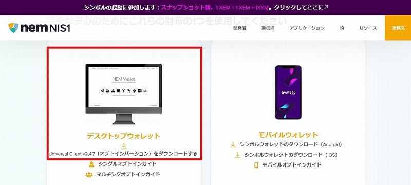 【Symbolオプトイン】NEMウォレットからの申請方法【XEM】8